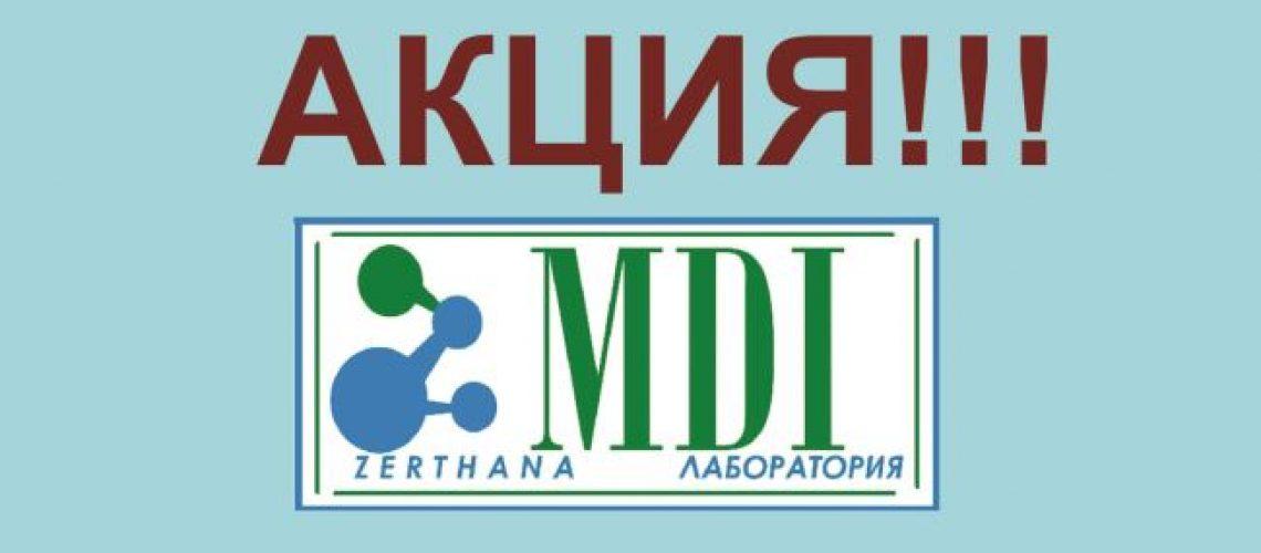 mdi_akciya